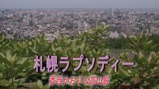 香西かおり・高山厳 - 札幌ラプソディー
