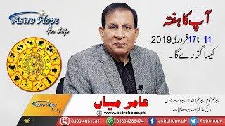 Weekly Urdu Horoscope from 11 to 17 February 2019 /Aameer Mian Astrology
