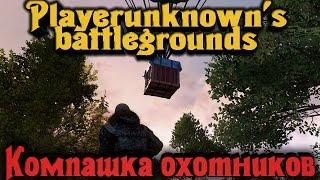 Playerunknown's Battlegrounds - Компашка охотников