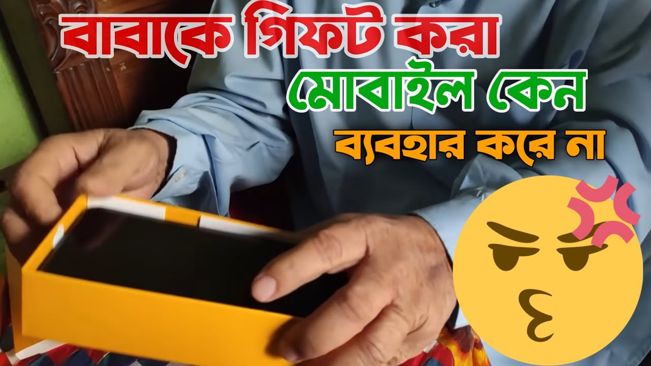বাবকে গিফট করা মোবাইল ব্যবহার করে না 😑  Bangla Vlog   MONI SIKDER