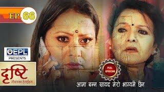Dristi-EP.66 | दृष्टि | Director Rishi Lamichhane/Sarita Lamichhane/Mithila Sharma/Bishnu /Kabita