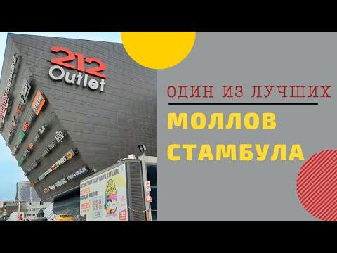 Торговый центр 212 - краткий обзор