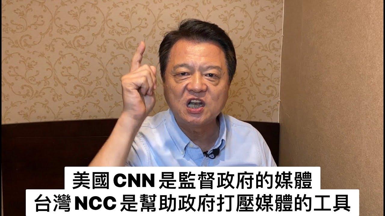 美國CNN是監督政府的媒體台灣NCC是幫助政府打壓媒體的工具#1118台灣言論自由已死