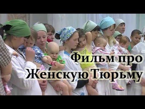 Фильм про Женскую Тюрьму