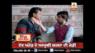 Kaka Ji Full Movie Review – Dev Kharoud Jagjeet Sandhu    ABP Sanjha