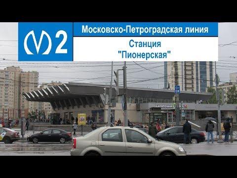 """Станция метро """"Пионерская"""""""