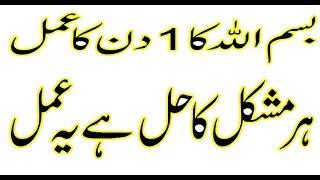 Bismillah Ka 1 Din ka khas Amal har Mushkil ka hal hy yh Wazifa