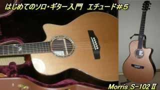 はじめてのソロ・ギター入門 エチュード#5 Morris S-102