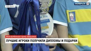 В Ноябрьске завершился футбольный турнир дворовых команд