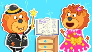 Lion Family 🦁 Invisible Man Suit 👪 Cartoon for Kids