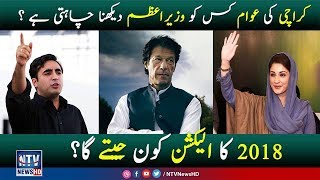 Who Will Win Election 2018 In Pakistan   NTV News HD