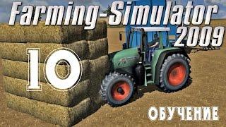Farming Simulator 2009 (Обучение) C.10 [Обучающее задание 4: Молотьба].