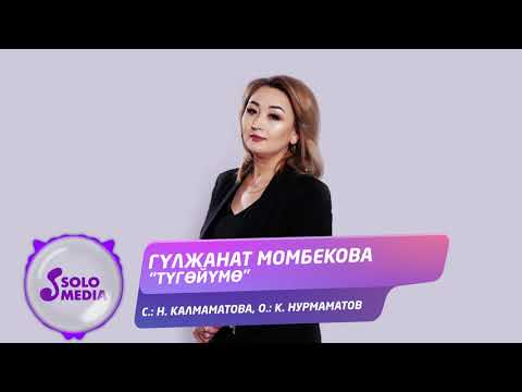 Гулжанат Момбекова - Тугойумо / Жаны ыр 2021