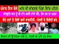 Punjabi News 20 August 2019 I E9 Punjabi News I Punjab Today I Flood in Punjab
