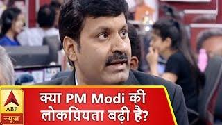 सर्वे: क्या पीएम मोदी की लोकप्रियता 2014 की तुलना में बढ़ी है? जानिए | ABP News Hindi