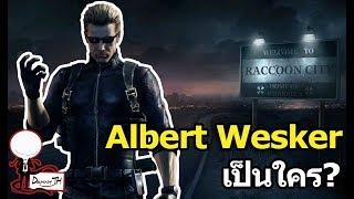 Resident Evil : Albert Wesker เป็นใคร?