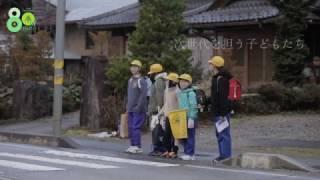 高山市制施行80周年記念映像【予告編】