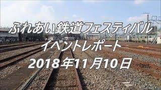 【イベントレポ】ふれあい鉄道フェスティバル2018 at 尾久車両センター