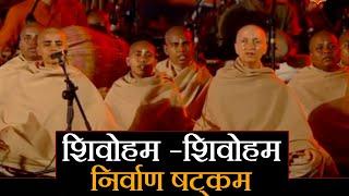 Shivoham Shivoham | शिवोहम शिवोहम - Nirvana Shatakam | Isha sadhguru mahashivratri 2020 - Dharam Tv