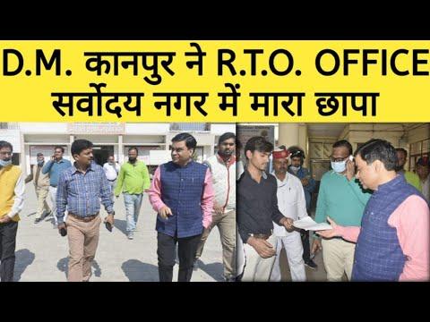 Kanpur : DM Alok Tiwari, inspection RTO office  | news hub bharat
