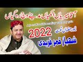 New Punjabi Naat 2021-Shahbaz Qamar Faridi -Naat Sharif 2021-ali movie gulshair.03002005423