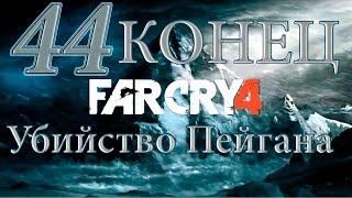 Far Cry 4 Прохождение #44 Убить Пейгана