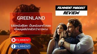 Filmment Podcast - รีวิว Greenland นาทีระทึกวันสิ้นโลก หนังภัยพิบัติเรื่องล่าสุดของ Gerard Butler