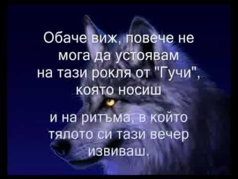 Giorgos Mazonakis - To Gucci Forema Превод - YouTube 24385c386b7