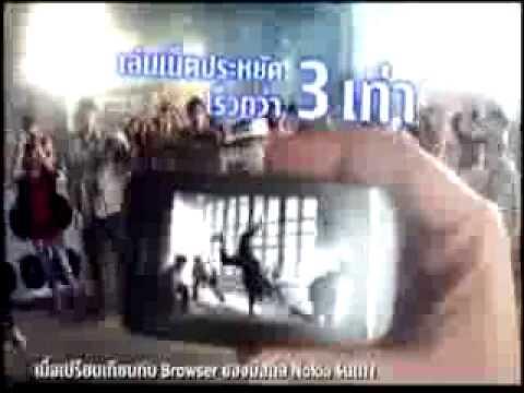 Nokia Asha 305, 306, 311 TVC 2012 [Thai Version] Non-HD