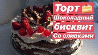 Рецепт #3 Торт шоколадный бисквит со сливками