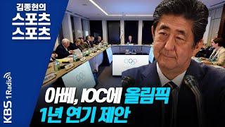 [김종현의 스포츠스포츠] 아베, IOC에 올림픽 1년 …