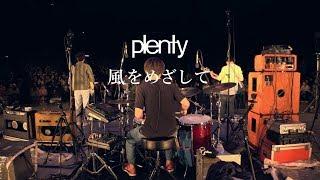 plenty「風をめざして」from plenty ラストライブ「拝啓。皆さま」 17.09.16 日比谷野外大音楽堂