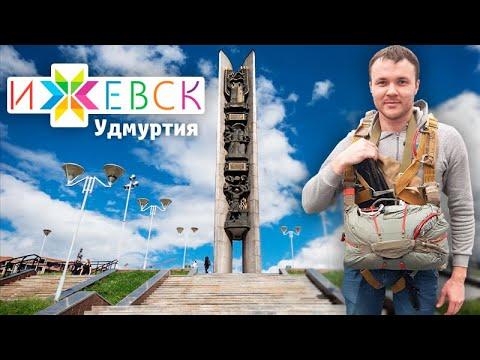 ИЖЕВСК // Мятежные удмурты, оружие и пельмени // Удмуртия 2020