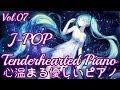 優しいJ-POPの名曲【勉強用・作業集用BGM】ピアノの優しい曲が集中力・記憶力を向上させます。Vol.7