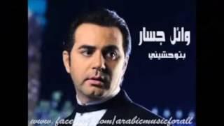 بتوحشيني   وائل جسار