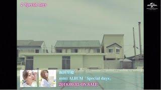 【飯田里穂】「Special days」MV(ショートVer.)公開!