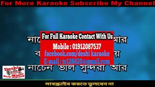 Sohag Cand Bodoni(For Sell)| Palash | Bangla Karaoke | Deshi karaoke