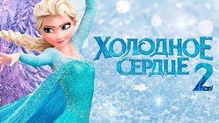 Холодное сердце 2 — Русский тизер-трейлер (2019) 60FPS