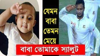 বাবাকেও হার মানালো সাকিব আল হাসানের মেয়ে | Shakib Al Hasan Daughter | Bangla News Today