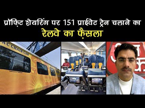 Private Trains में फ्लाइट जैसी सुविधाएं! यह है Indian Railways का मुनाफा कमाने का प्लान
