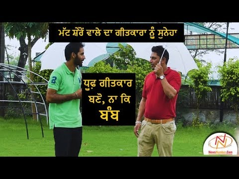 Interview of Matt Sheron Wala ||Lyricist || Bittu Chak Wala || Rang Panjab De