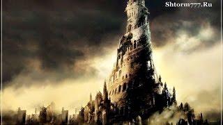 Вавилонская башня легенда