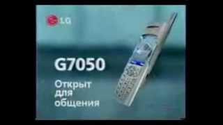 Реклама LG G7050 2004