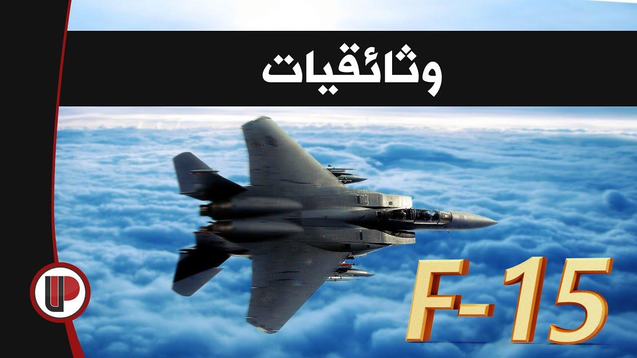 Download وثائقيات : المقاتلة الأمريكية ◄  F-15