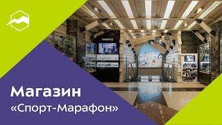 "О магазине ""Спорт-Марафон"" за 1 минуту"