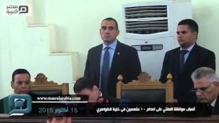 مصر العربية | أسباب موافقة المفتي على اعدام 10 متهمين فى خلية الظواهري