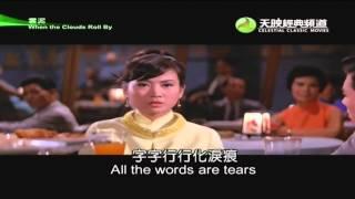 雲泥 焦姣 井莉 演出 thumbnail