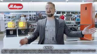 Реклама М.Видео с Пушным и роботом - акция Кибервыгода до 50%