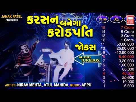 Karshan Banega Karodpati 😆😂 : કરશન બનેગા કરોડપતિ || Gujarati Comedy Jokes : Soormandir