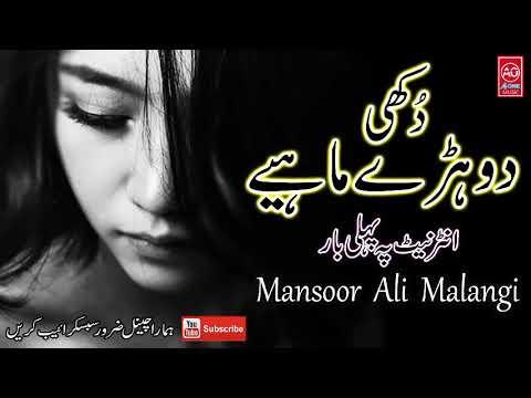 New punjabi dukhi song-pakistani punjabi sad song-new pakistani.